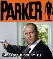 фильм Паркер