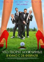 фильм Что творят мужчины